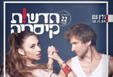 Photo of חדשות קיסריה גיליון 525